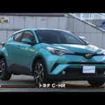 トヨタC-HR試乗インプレッション動画[クルマでいこう!]優れたシャシー性能が生み出す質の高い乗り味、走り味。岡崎五郎さん、藤島知子さん解説。