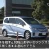 ホンダフリードハイブリッド試乗インプレッション動画。加速性能は十分。ガソリン車と同等のスペースを確保。竹岡圭さん解説。