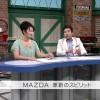 マツダCX-5ディーゼル試乗インプレッション動画[L Package 2WD][岡崎五郎のクルマでいこう!#214][2]ディーゼルならではの強大なトルク。岡崎五郎さん、藤島知子さん解説。