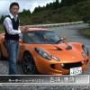 ロータスエリーゼ試乗インプレッション動画[SC][車両紹介編]走り好きにおススメしたい。軽量化を追求してピュアスポーツを極めたクルマ。五味康隆さん解説。