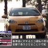 トヨタアクア試乗インプレッション動画[走行編]エコな走りをするためのサポートが盛りだくさん!熊倉重春さん解説。
